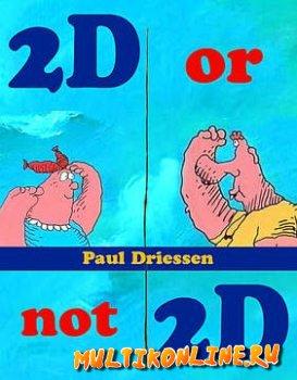 Дыть или не Дыть / 2D или не 2D (2003)