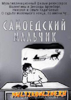 Самоедский мальчик (1928)