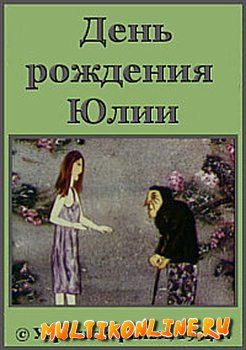 День рождения Юлии (1994)