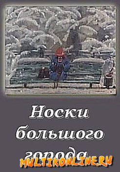 Носки большого города (2000)