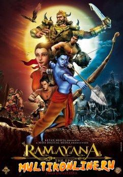 Рамаяна: Эпос (2010)