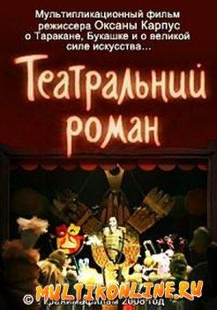 Театральный роман (2008)