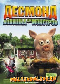 Десмонд: Ловушка для монстров (2006)