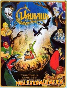 Волгалла (1986)