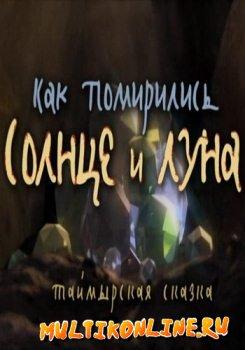 Гора Самоцветов. Как помирились Солнце и Луна (2008)