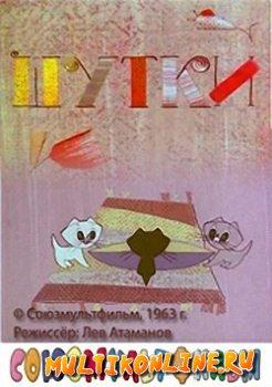 Шутки (1963)