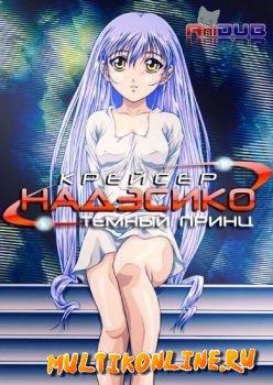 Крейсер Надэсико: Принц тьмы. Фильм (1998)