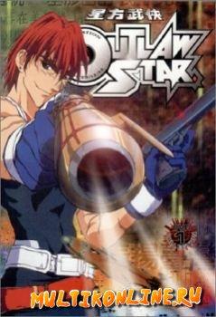 Звeздные рыцари со Звезды изгоев (1998)