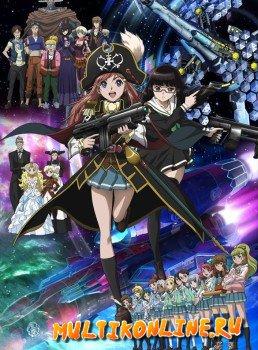 Первоклассные космические пираты / Лихие космические пираты (2012)