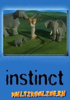Инстинкт (2003)