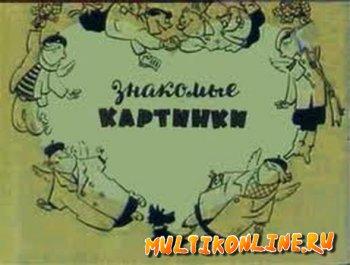 Знакомые картинки (1957)