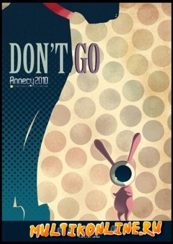 Не уходи (2010)