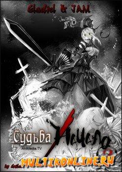 Судьба: Начало 2 сезон (2012)