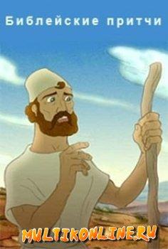 Картинки о библейской притчи