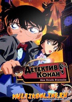 Детектив Конан (1996)