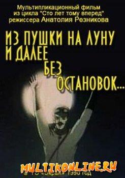 Из пушки на Луну и далее без остановок (1990)
