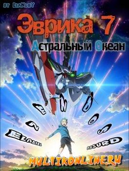 Эврика 7: Астральный Океан 2 сезон (2012)