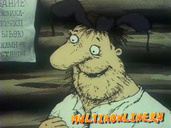Простой мужик (1992)