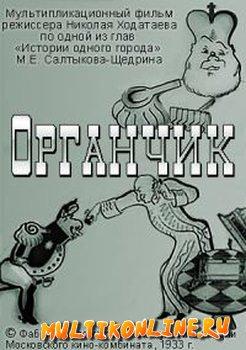 Органчик (1933)