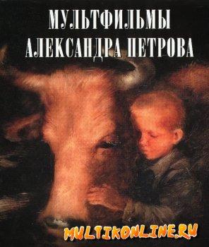 Корова (1990)