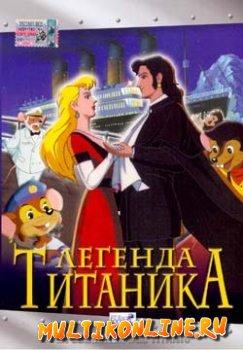 Легенда Титаника (1999)
