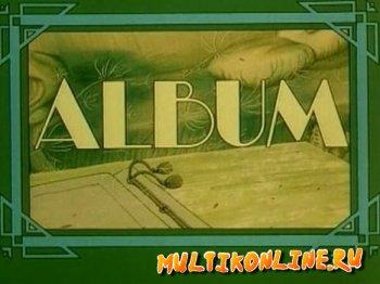 Альбом (1983)
