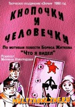 Кнопочки и человечки (1980)