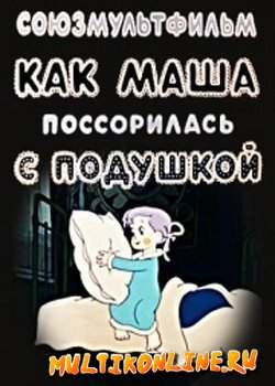 Как Маша поссорилась с подушкой (1977)