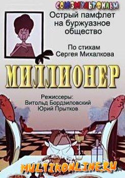 Миллионер (1963)