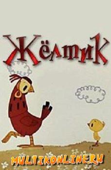 Желтик (1966)