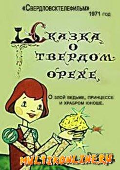 Сказка о твердом орехе (1971)