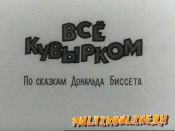 Все кувырком (1973)
