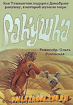 Ракушка (1983)