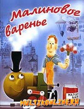 Малиновое варенье (1983)