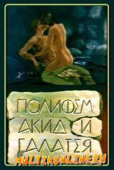 Полифем, Акид и Галатея (1995)