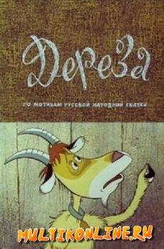 Дереза (1985)