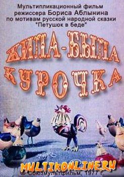 Жила-была курочка (1977)