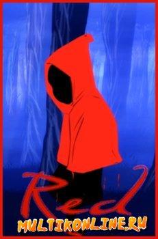 Красный (2012)
