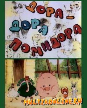 Дора-дора помидора (2001)