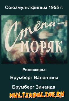 Степа-моряк (1955)