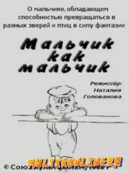 Мальчик как мальчик (1986)