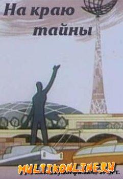На краю тайны (1964)