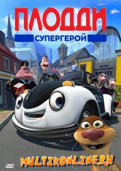 Плодди (2009)