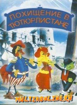 Похищение в Тютюрлистане (1986)