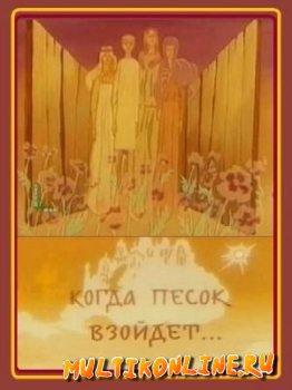 Когда песок взойдет (1986)