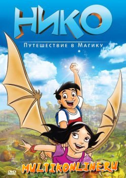 Нико: Путешествие в Магику (2011)