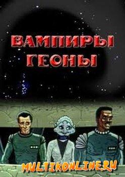 Вампиры Геоны (1991)