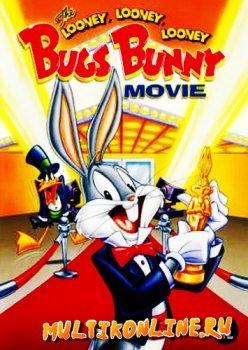 Безумный, безумный, безумный кролик Банни (1981)