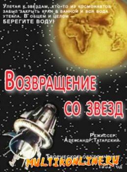 Возвращение со звёзд (1982)