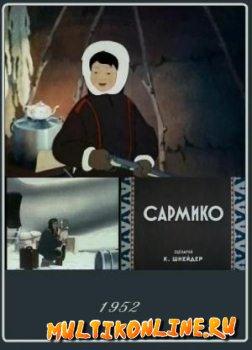 Сармико (1952)
